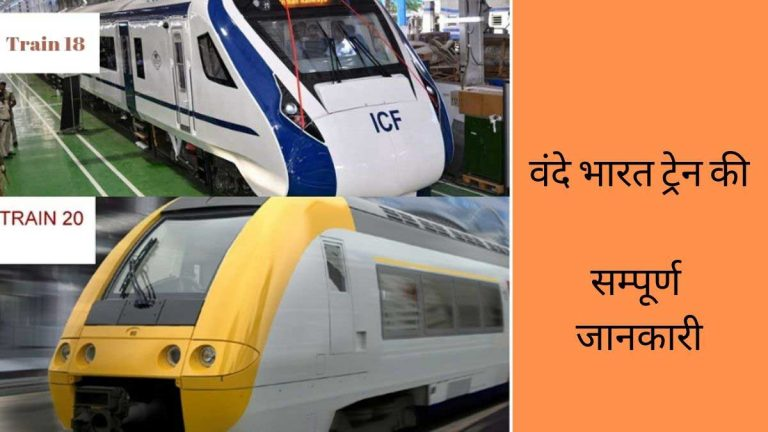 vande bharat train information in hindi