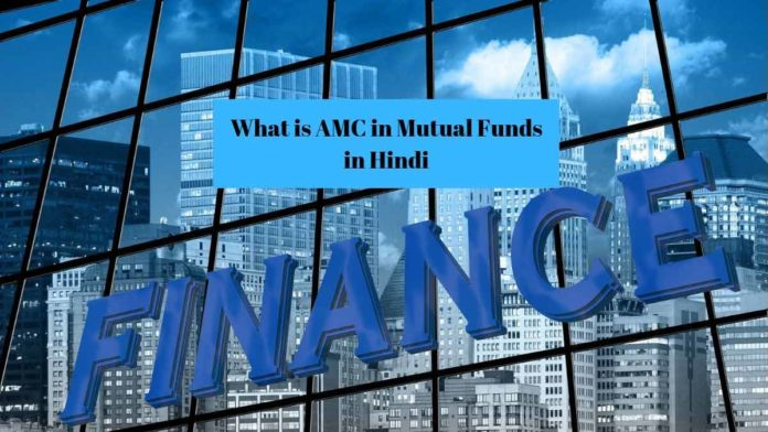 What is Amc in mutual fund in hindi
