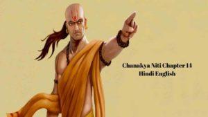 Chanakya Niti chapter 14 in hindi and english