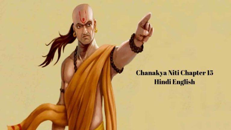 Chanakya Niti chapter 15 in hindi and english