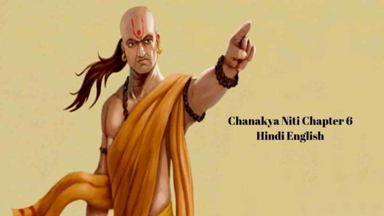 Chanakya Niti chapter 6 in hindi and english