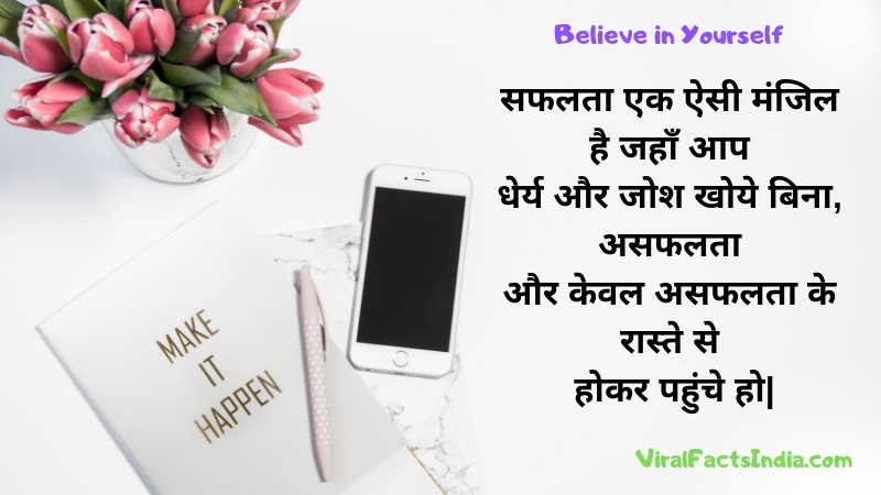 best thoughts on success in hindi