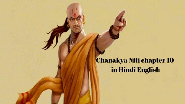chanakya niti chapter 10 in hindi and english