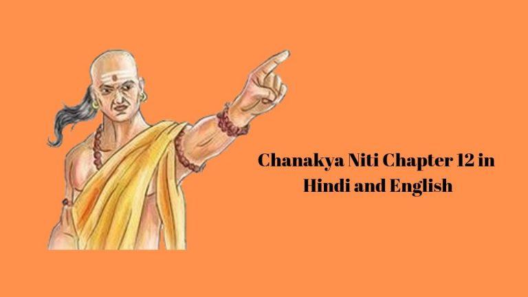 chanakya niti chapter 12 in hindi and english