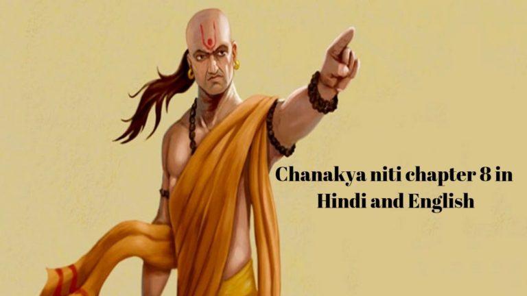 chanakya niti chapter 8 in hindi and english