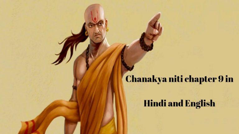 chanakya niti chapter 9 in hindi and english