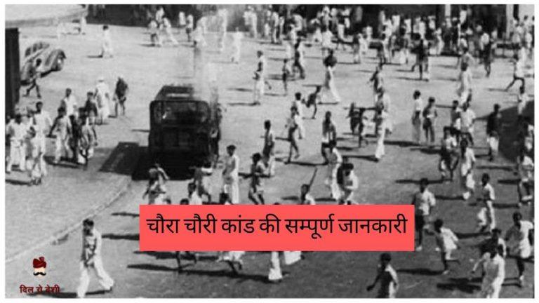 Chauri Chaura kand in hindi