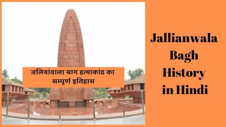 Jallianwala bagh history in hindi