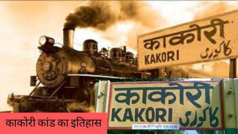 Kakori Kand in Hindi