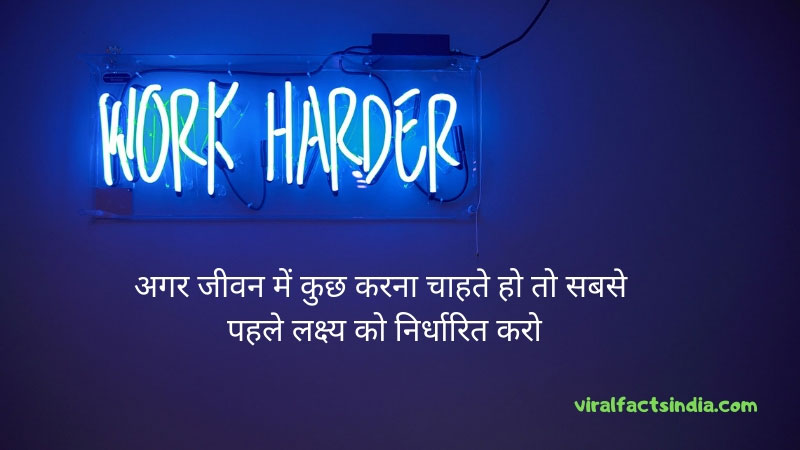 thoughts on success in hindi