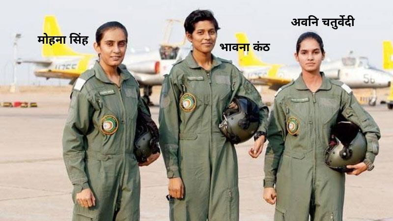 भारत की पहली महिला फाइटर पायलट कौन है