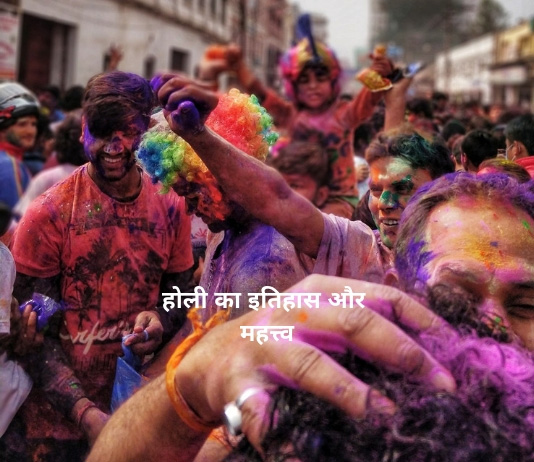 holi history in hindi