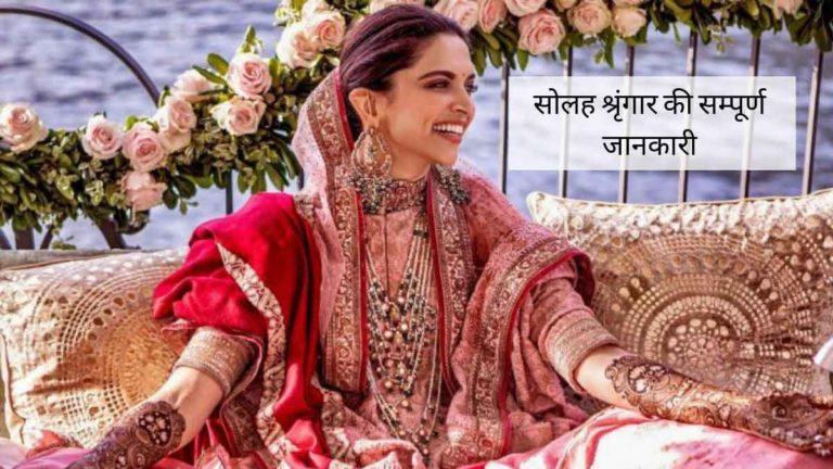 16 Shringar information in hindi