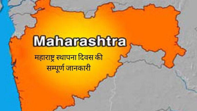 Maharashra Day history in hindi
