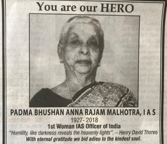भारत की पहली महिला आईएस ऑफिसर कौन थी