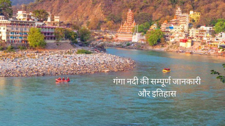 ganga river information in hindi