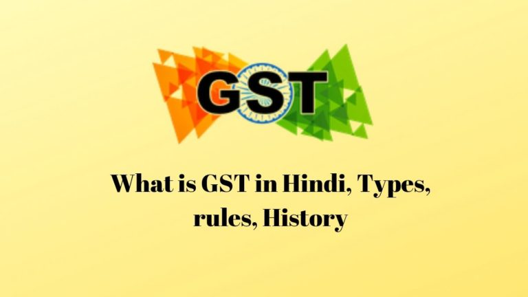 What is GST in Hindi