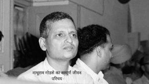 Nathuram Godse Biography in Hindi