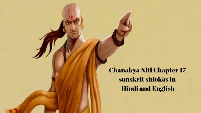 Chanakya Niti Chapter 17 sanskrit shlokas in Hindi and English