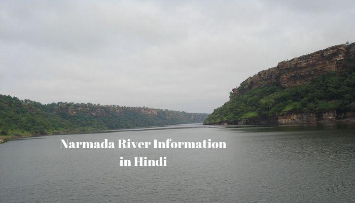 Narmada River Information in hindi