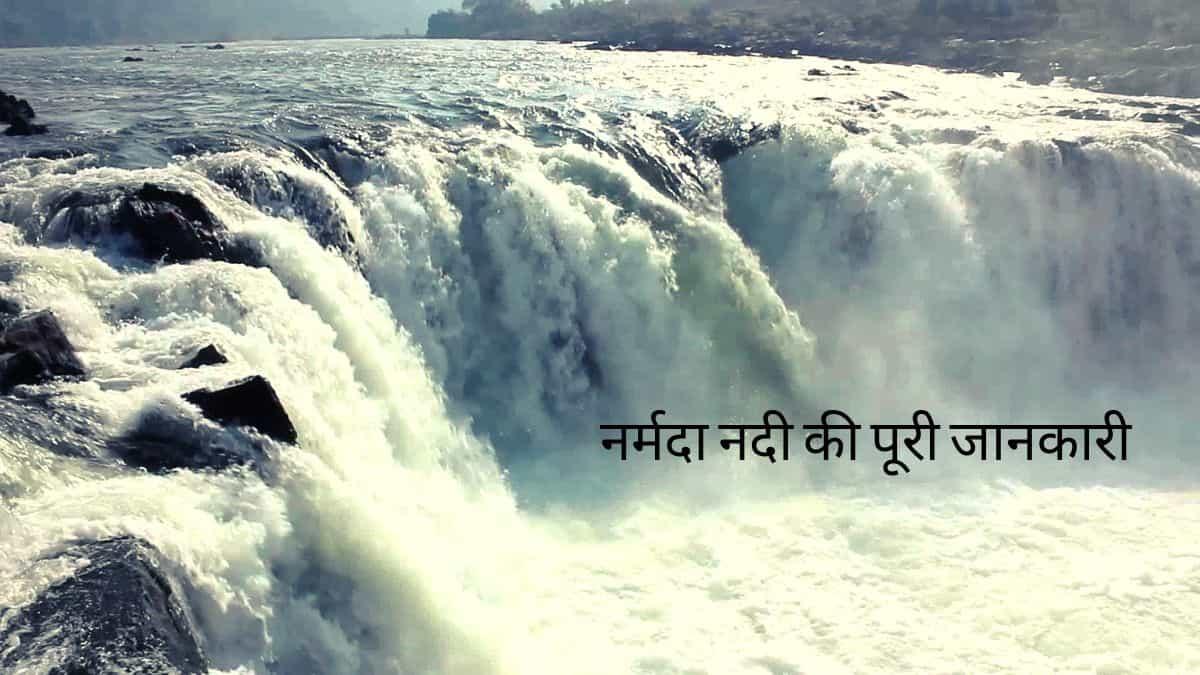 Narmada River history in hindi