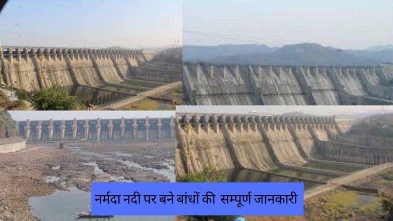 narmada river dams information in hindi
