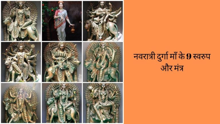 Nav Durga Name in Hindi with Images