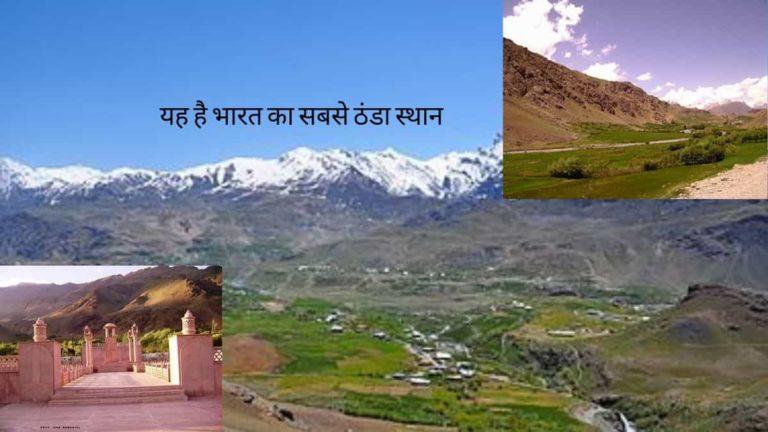 भारत का सबसे ठंडा स्थान कोनसा है