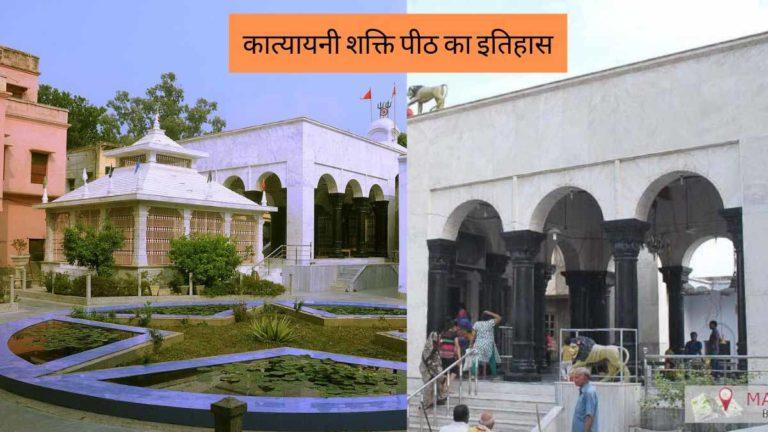 katyayani shakti peeth information histroy in hindi