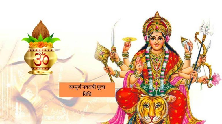 How to do navratri pooja in hindi