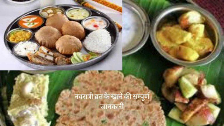 Navratri Vrat Food information in hindi