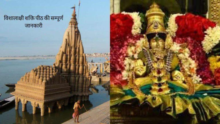 vishalakshi shakti peetha information in hindi