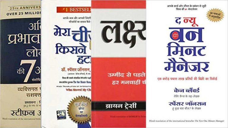 best motivaitonal books in hindi
