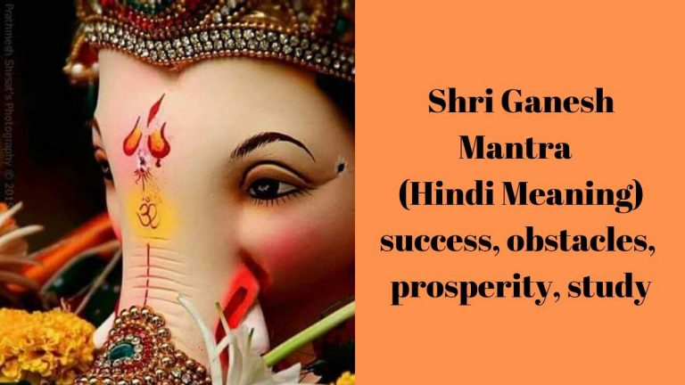 shri lord ganesha mantra in sanskrit in hindi meaning