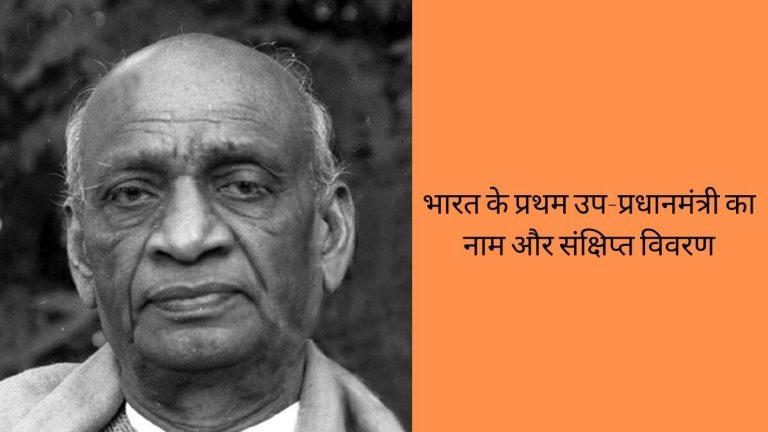 india ke first deputy prime minister kaun the