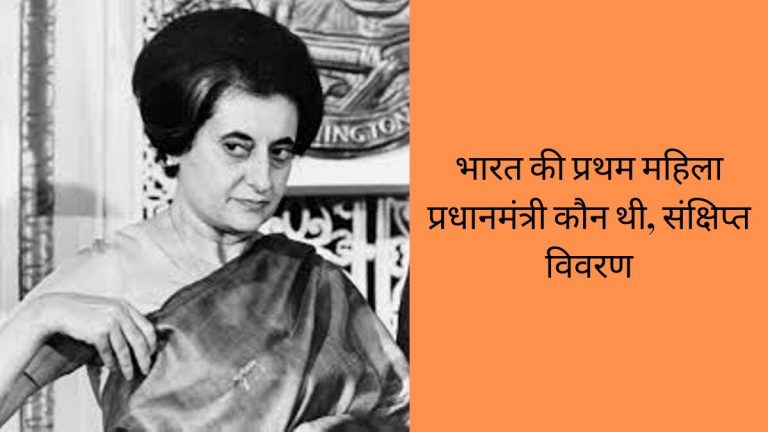 who was the first femal (woman) prime minister of india in hindi