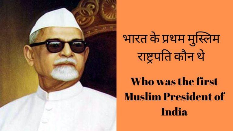 india ke first muslim president kaun the