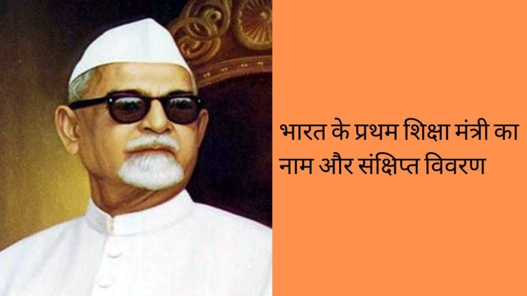 india ke first education minister ka naam kya hai