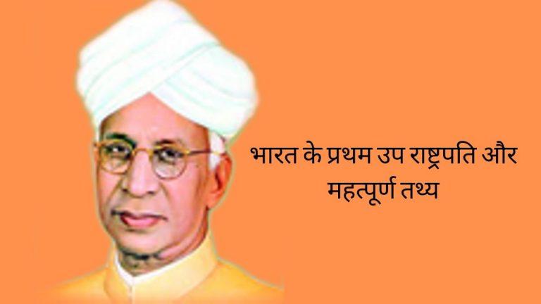 india ka first vice president kaun tha