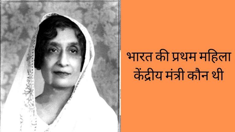 bharat ki first woman cabinet minister kaun thi