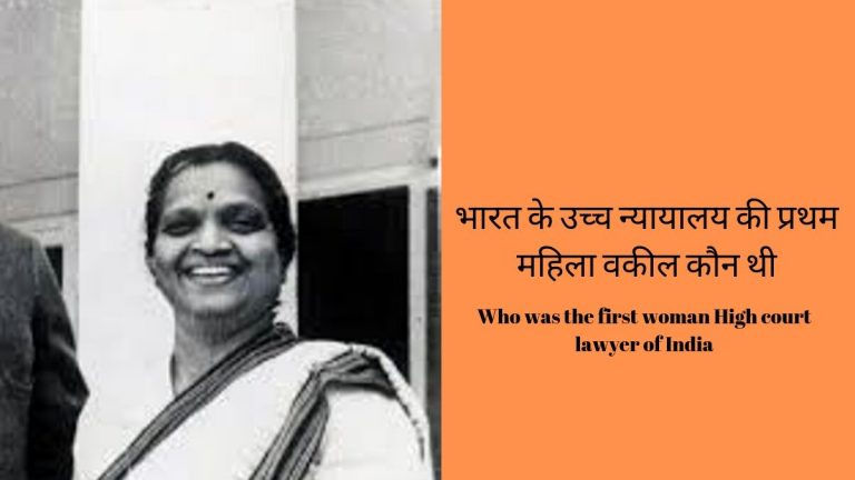 india ki first woman high court lawyer kaun thi