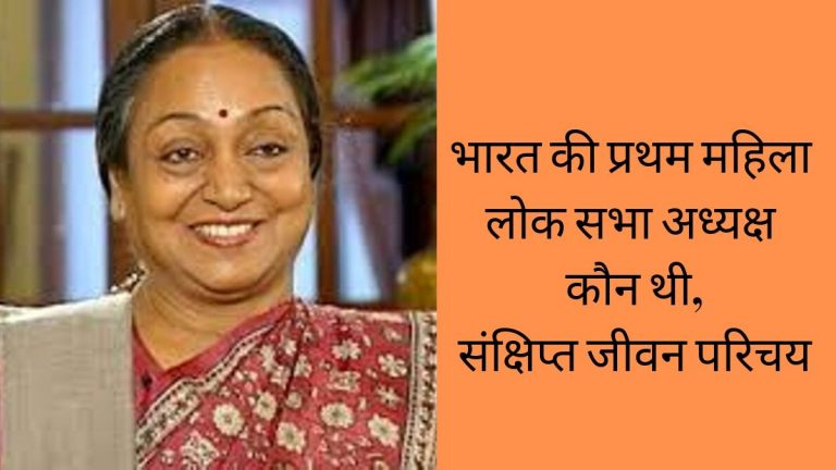 Who was the first woman lok sabha speaker in hindi