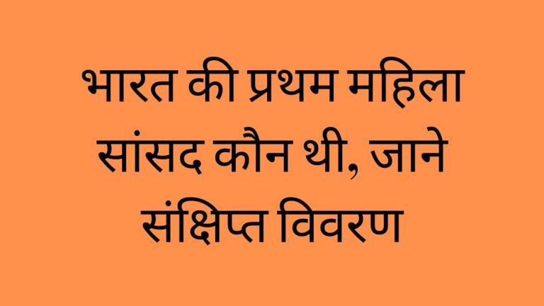india ki first woman mp kaun thi