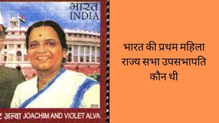 india's first woman rajya sabha deputi chariman in hindi