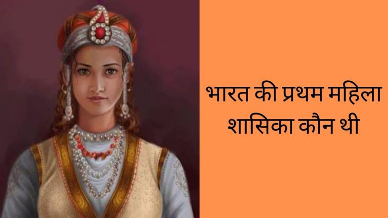 who was the first woman ruler of india in hindi