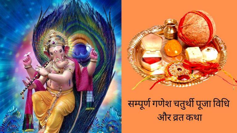 ganesh chaturthi pooja and vrat vidhi in hindi