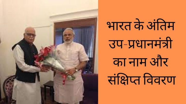 india ke last deputy prime minister kaun the