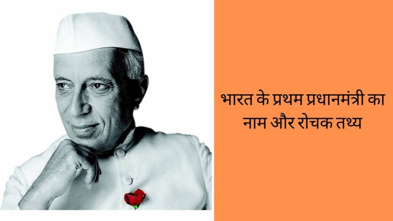 india ka first prime minister kaun tha