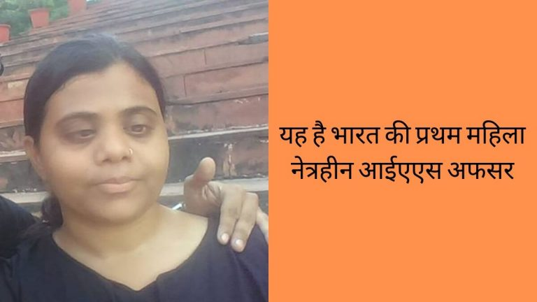 who is the first woman visually impaired ias officer of india in hindi