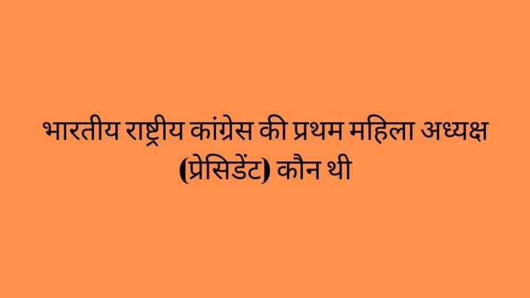 indian national congress ki first president kaun thi